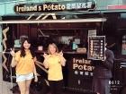 愛爾蘭瘋薯